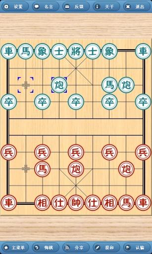 象棋巫师截图0