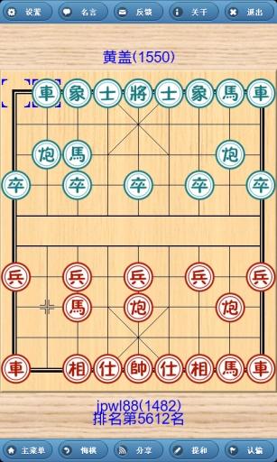 象棋巫师截图1