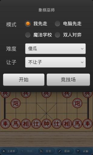 象棋巫师截图4