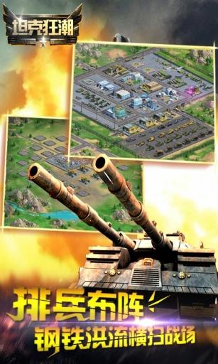 坦克狂潮(霹雳火)截图3