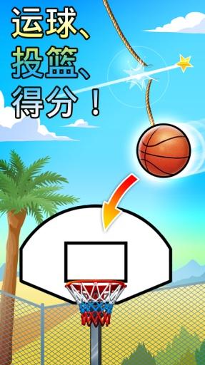篮球掉落截图1