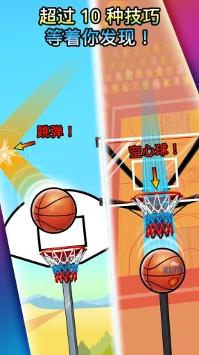 篮球掉落截图3