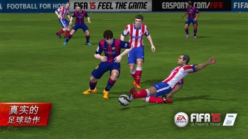 FIFA 15:终极队伍截图4