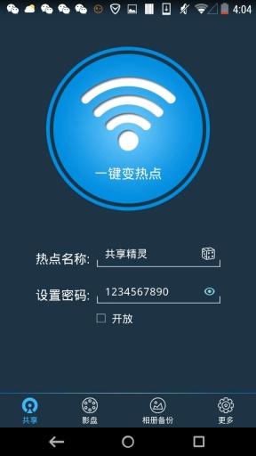 WiFi共享精灵截图3