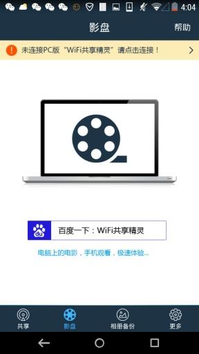 WiFi共享精灵截图4