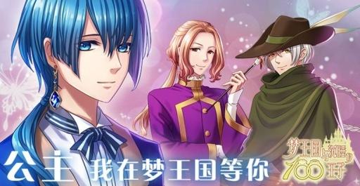 梦王国与沉睡的100王子 中文版截图0