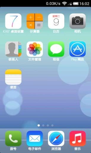 iOS7 桌面截图1