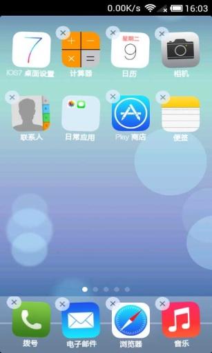 iOS7 桌面截图2