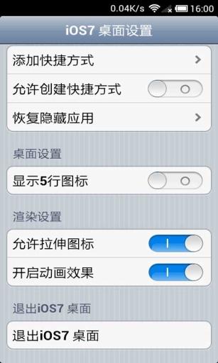 iOS7 桌面截图3