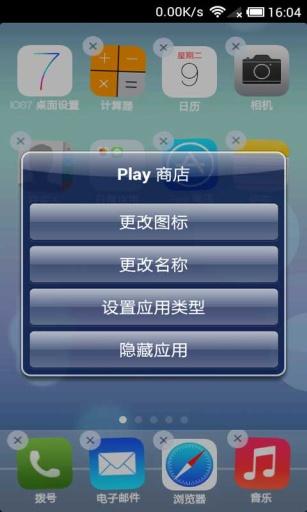 iOS7 桌面截图4