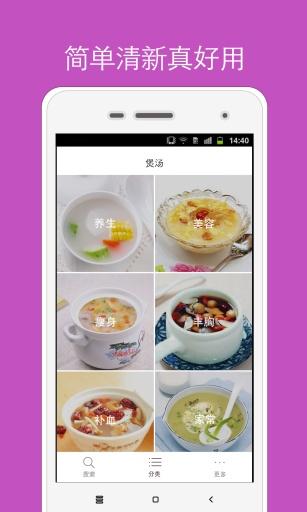 煲汤食谱截图1