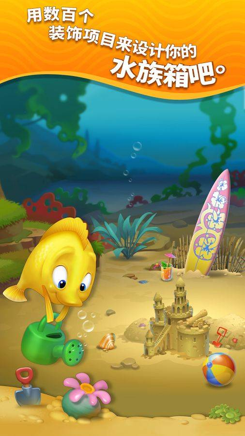 梦幻水族箱:深海历险截图3