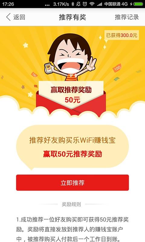 乐WiFi赚钱宝截图3