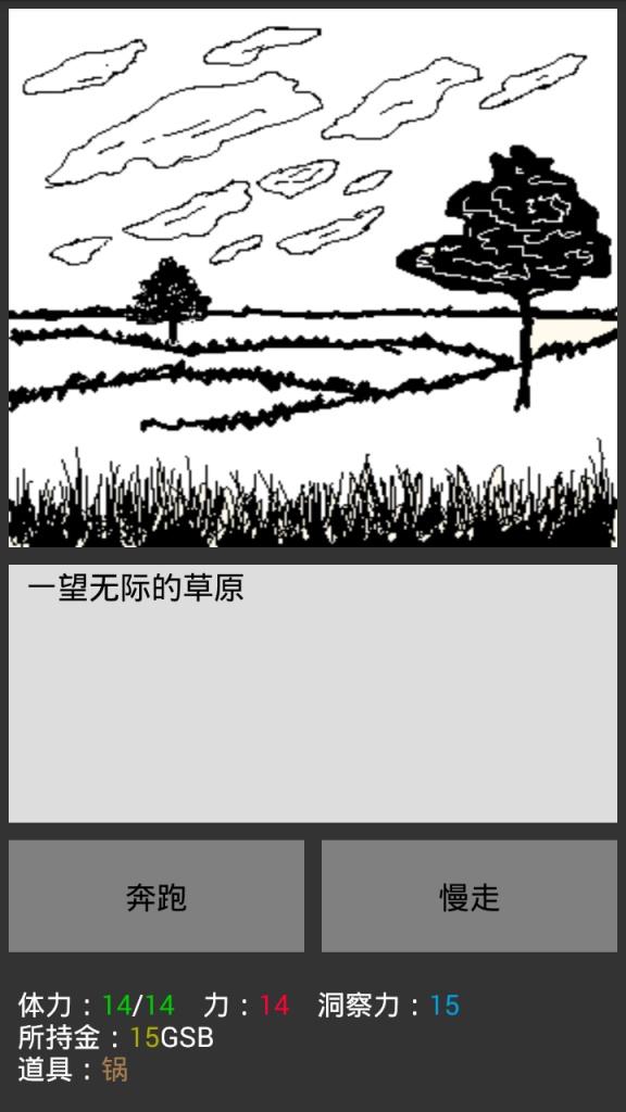 黑暗无边:无尽之路截图4