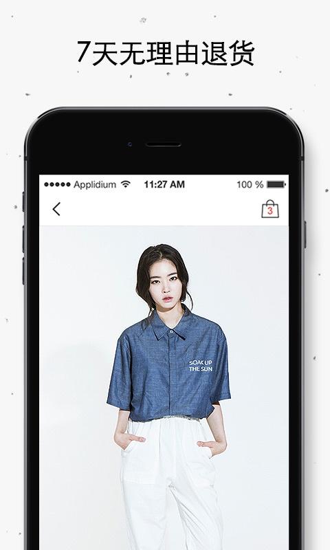 秀品-海淘全球时尚服饰截图4