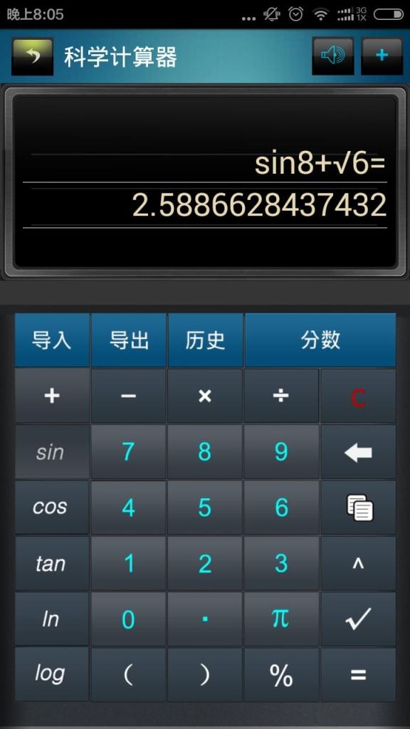 分数高级计算器截图0