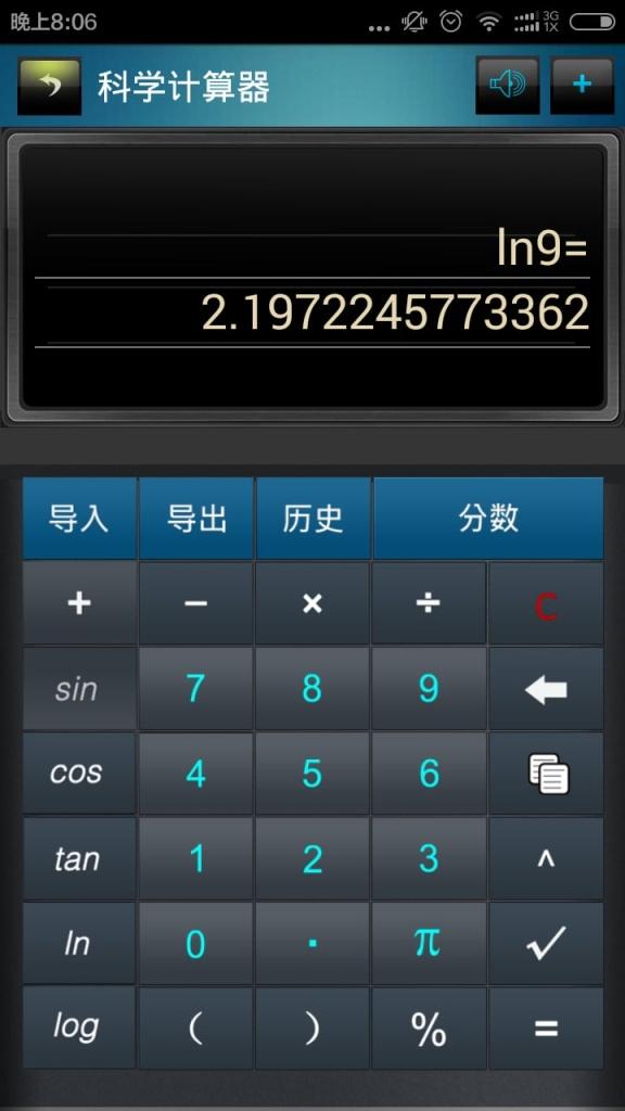 分数高级计算器截图2