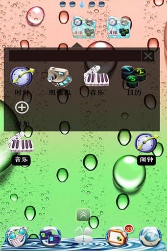玩免費工具APP 下載宝软桌面-饮水思源 app不用錢 硬是要APP
