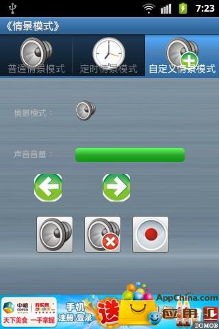情景模式管理器