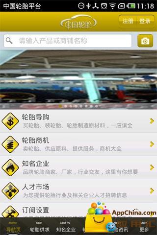 玩購物App|中国轮胎平台免費|APP試玩