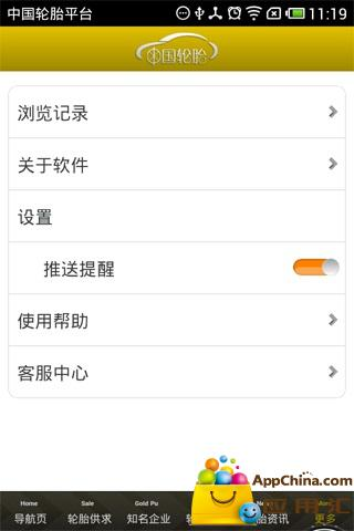 玩免費購物APP|下載中国轮胎平台 app不用錢|硬是要APP