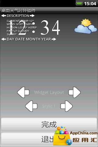 桌面天气时钟插件