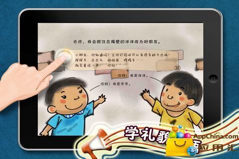《一颗不想被吃掉的菜豆》-Adreamland爱梦田儿童绘本 書籍 App-愛順發玩APP