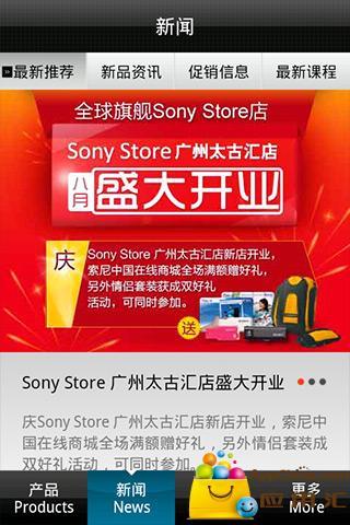 索尼中国截图4