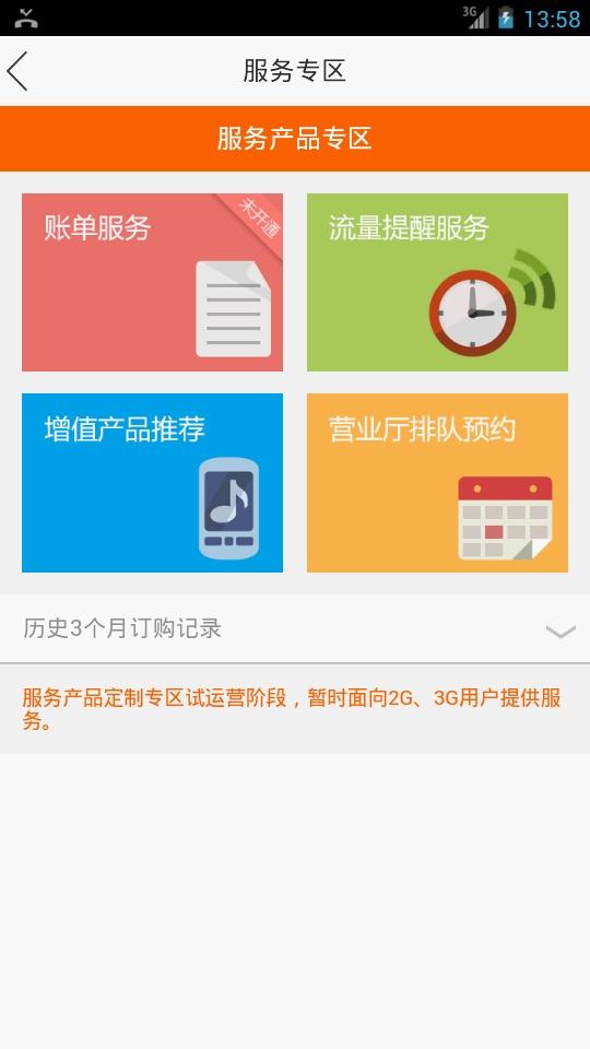 沃动上海截图3