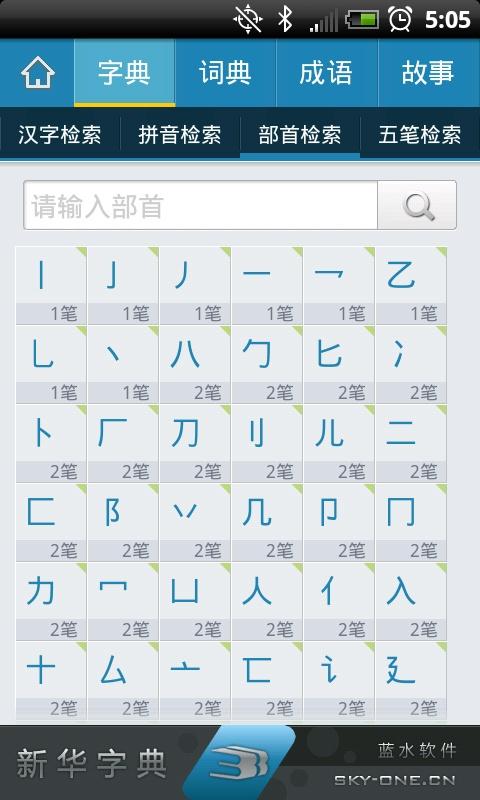新华字典离线版截图3