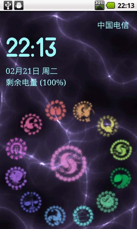 星座锁屏截图0