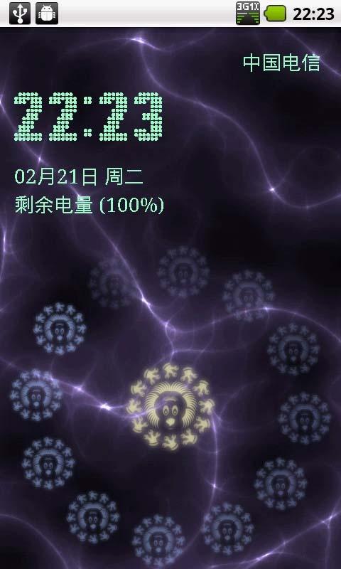 星座锁屏截图2