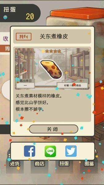 昭和零食店的故事2截图4