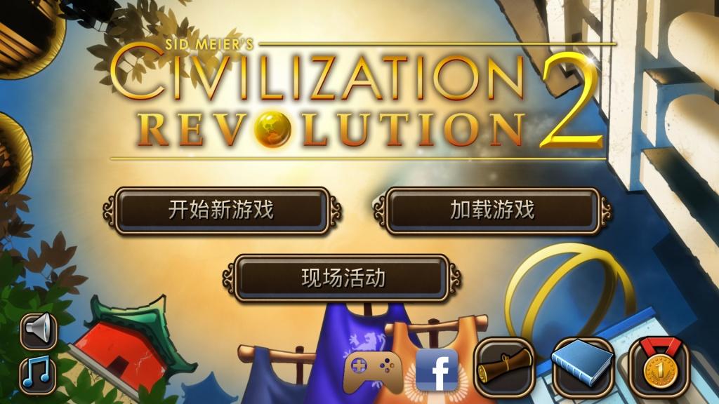 文明:变革2截图1