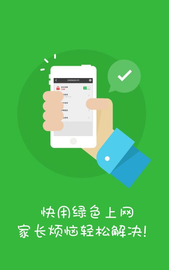 绿色上网-家长端截图4