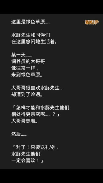 萌萌哒海豚【扑家汉化】截图1