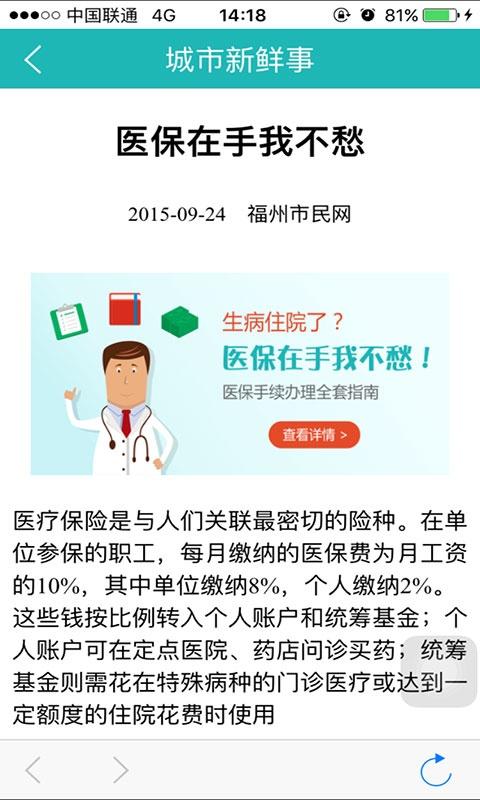 福州公共服务截图4