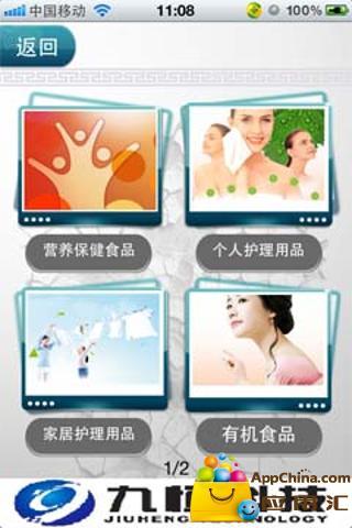 三生中国截图2