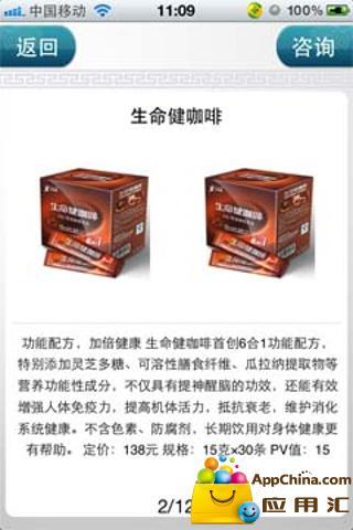 三生中国截图4