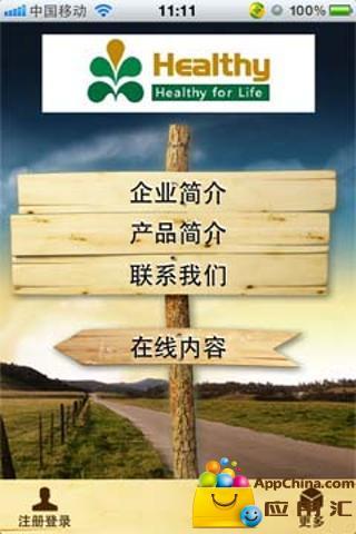 中国体重管理