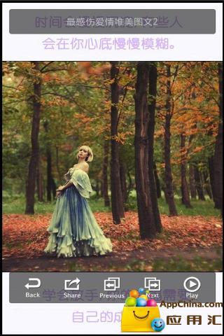 感伤爱情唯美图文 攝影 App-癮科技App