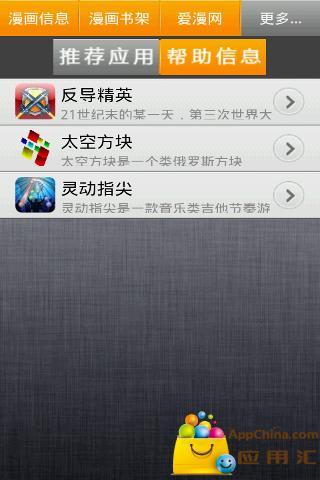 早安地球 書籍 App-癮科技App