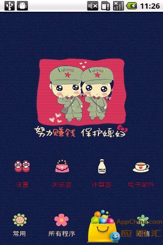 YOO主题-保护媳妇截图2