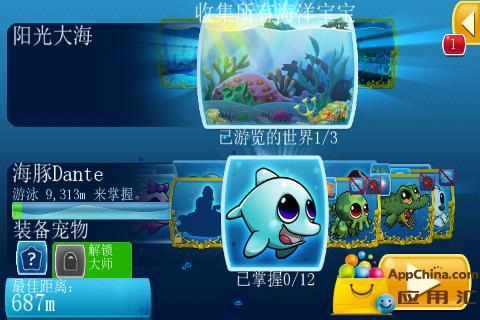 海洋之星 中文版截图2