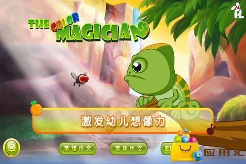 水果兔幼儿百科 - 颜色魔术师