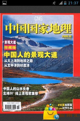 中国人的景观大道