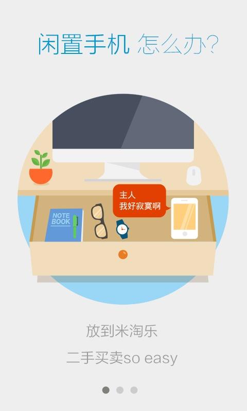 米淘乐截图1