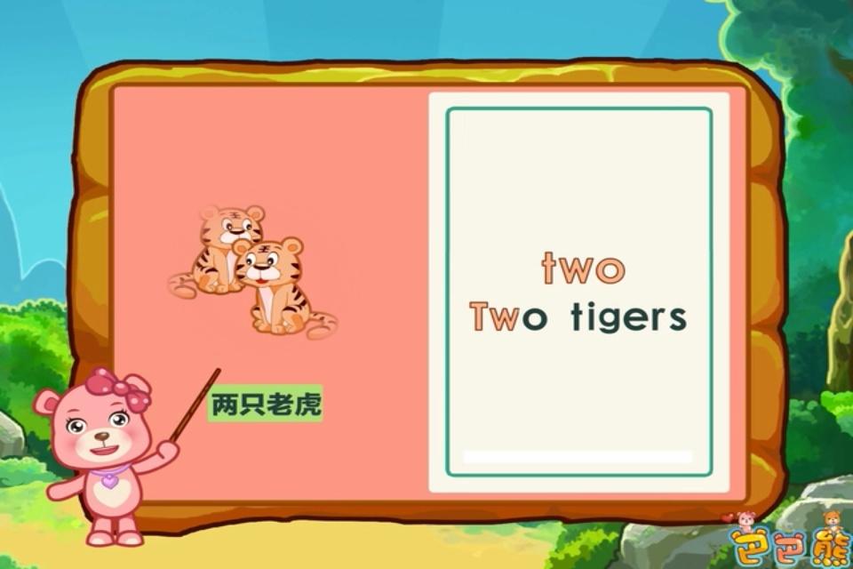 巴巴熊儿童英语单词卡截图3