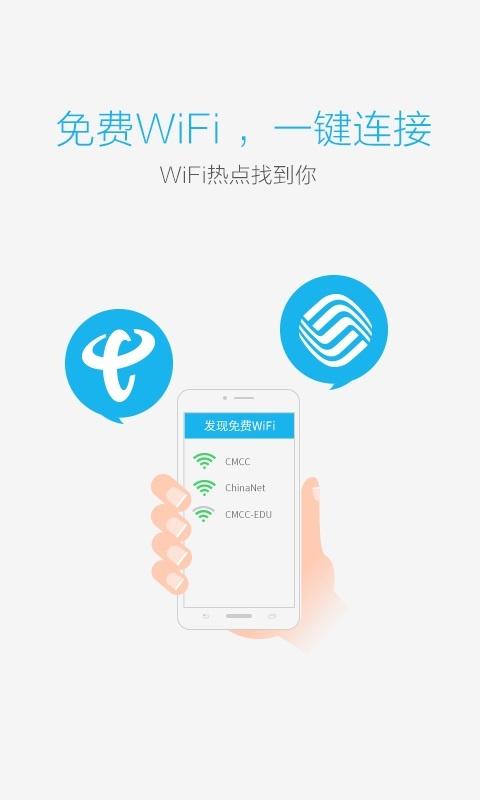 畅WiFi,免费WiFi+流量兑换截图1