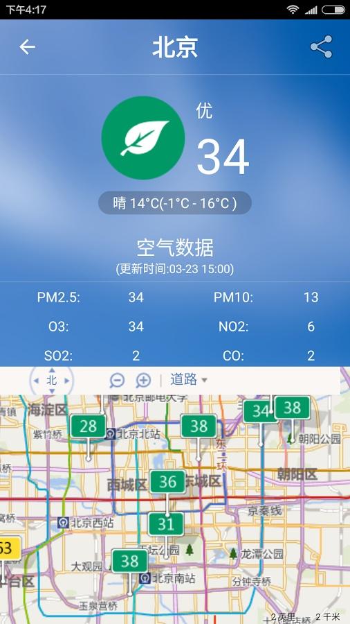 空气指数截图1